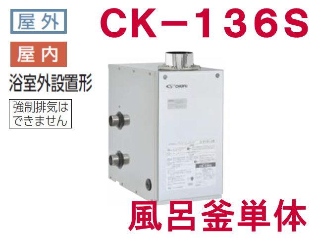 長府製作所 灯油専用ふろがま CK-136S 風呂釜単体