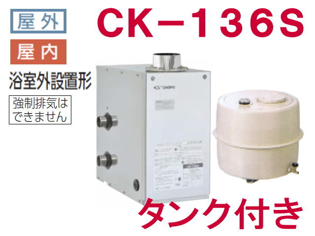 長府製作所 灯油専用ふろがま CK-136S タンク付き
