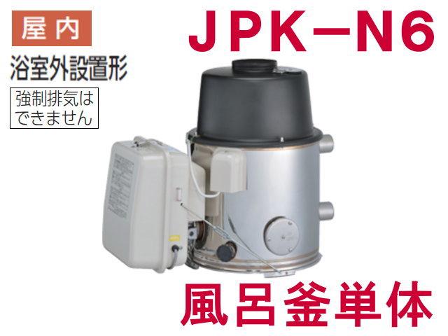 長府製作所 灯油専用ふろがま JPK-N6 風呂釜単体