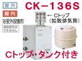 Ĺ������� �������Ѥդ?�� CK-136S �����դ�