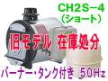 Ĺ������� �ޥ�ʲ���Ѥդ?�� CH2S-4 �ʥ��硼�ȡ� �С��ʡ��������դ� 50Hz�����ǥ� �߸˽�ʬ