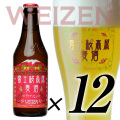 富士桜高原麦酒「ヴァイツェン」送料無料12本セット