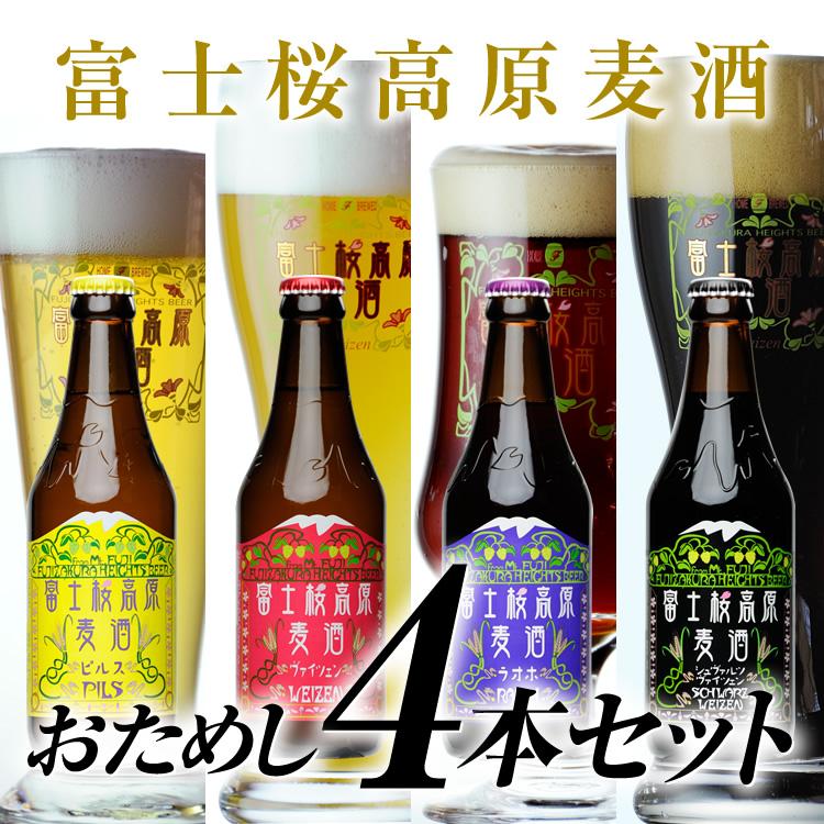 富士桜高原麦酒送料無料お試しセット