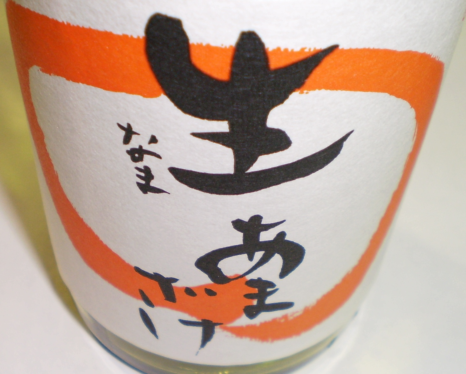 6188_c 【若竹屋酒造】[予約] 生あまざけ 500ml×12本