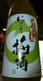 1947 【大賀酒造/福岡】 にごり梅酒 1800ml
