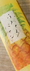 2125 【池亀酒造/福岡】 ふわとろパイン 1800ml
