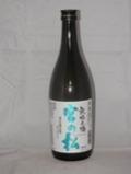 2360【松尾酒造場/佐賀】宮の松 無垢之酒 純米吟醸生原酒 720ml