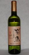 2534 【熊本ワイン】 菊鹿シャルドネ樽熟成2014 720ml