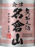 2810【名倉山酒造/福島】名倉山 無垢之酒 純米吟醸生原酒 720ml