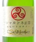2875 【熊本ワイン/熊本】シャルドネ正宗 太陽のリゼルヴァ2015 720ml