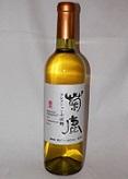 3864 【熊本ワイン】菊鹿セレクション小伏野 2015 720ml