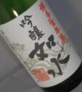 404 【石蔵酒造/福岡】吟醸 如水 博多の地酒 1800ml