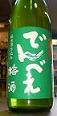 4405 【若竹屋】でんべえ梅酒 12度 1800ml