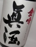 5150_c 芋焼酎 【小正醸造/鹿児島】金峰眞酒 1800ml×6本 送料無料
