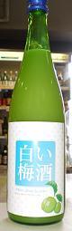 6056 【みいの寿/福岡】白い梅酒 8度 720ml