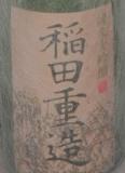 6232 【福岡/翁酒造】 稲田重造 純米大吟醸 1800ml