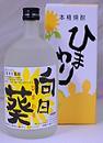 6701【目野酒造/福岡】向日葵 ひまわり焼酎 720ml
