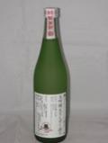 6772 【高橋商店/福岡】繁桝 秘蔵酒 大吟醸生々しずく搾り 限定 720ml