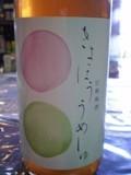 762 【若竹屋】 巨峰梅酒 720ml