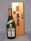 2942 【喜多屋/福岡】喜多屋 大吟醸 極醸 しずく搾り 720ml ★