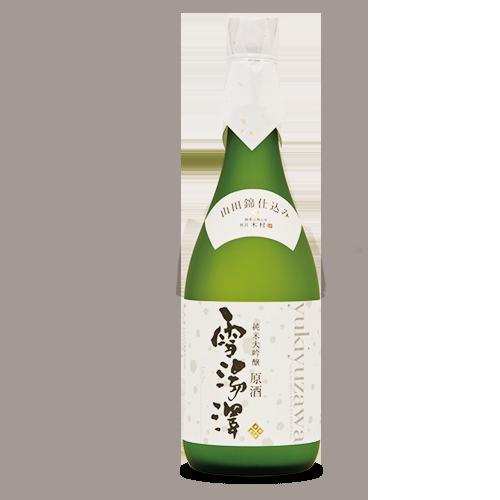 純米大吟醸 原酒 雪湯澤