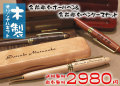 名入れ彫刻  木製ボールペン&ケースセット 【3色から選択】