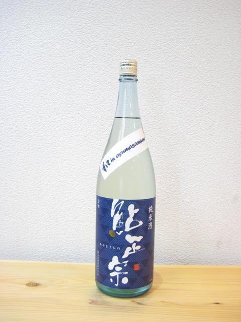 鮎正宗 和in ayumasamune1800