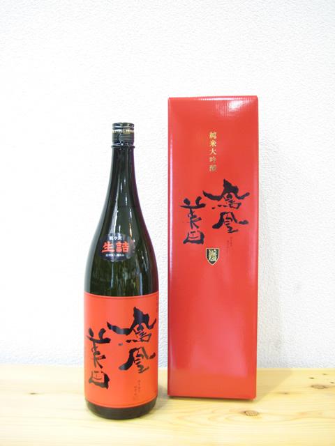鳳凰美田  赤判 純米大吟醸 瓶燗火入1800