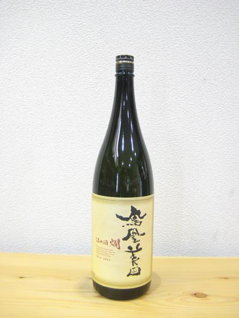 】鳳凰美田 純米吟醸「温め酒 燗」1800