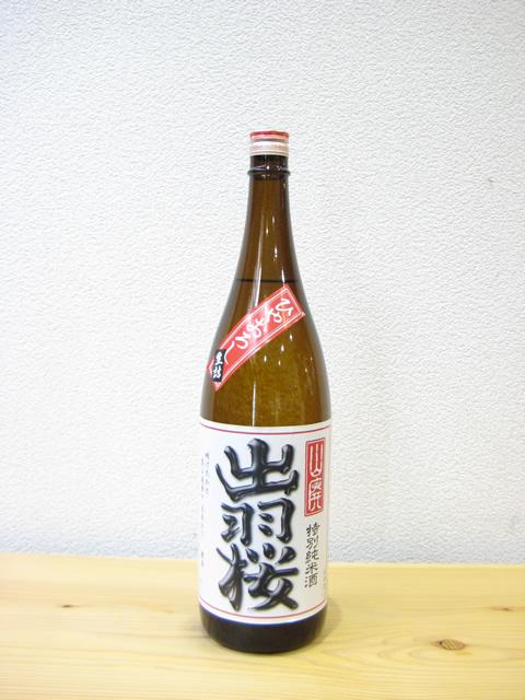 】出羽桜 特別純米山廃ひやおろし1800