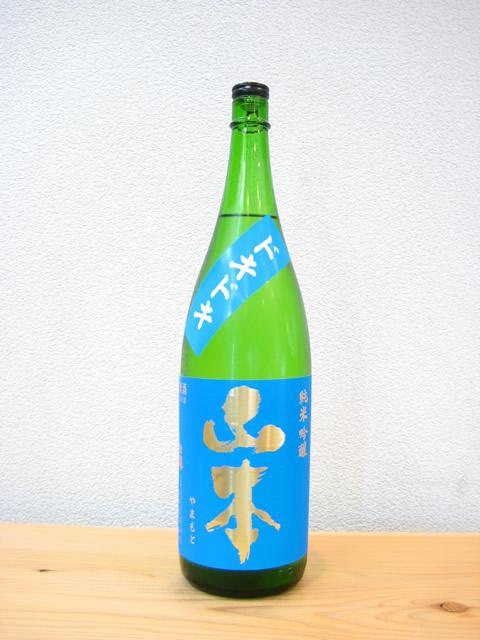 白瀑 純米吟醸山本ドキドキ1800