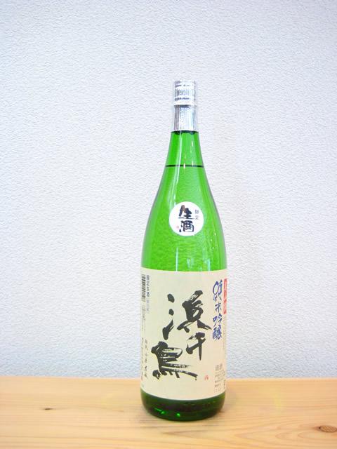 浜千鳥 純米吟醸美山錦生酒1800