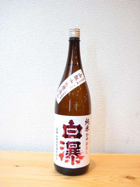 白瀑 純米ひやおろし1800