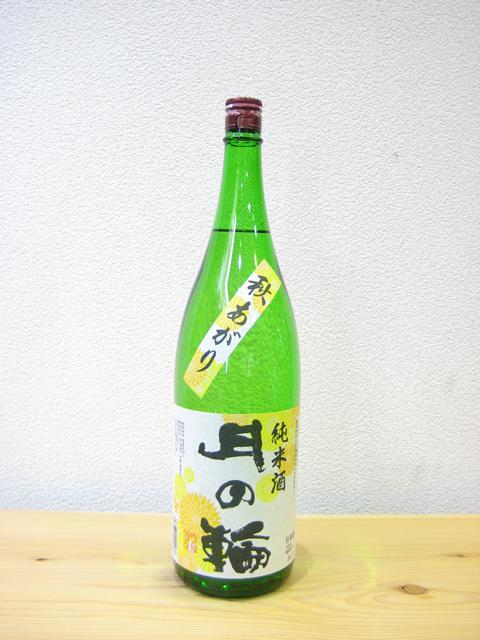 月の輪 純米酒秋あがり1800