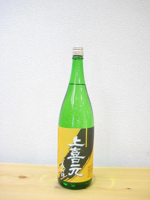上喜元 特別純米 美山錦(火入)1800
