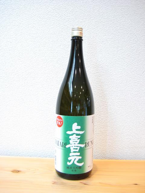 上喜元 純米大吟醸 渡船(わたりぶね)1800