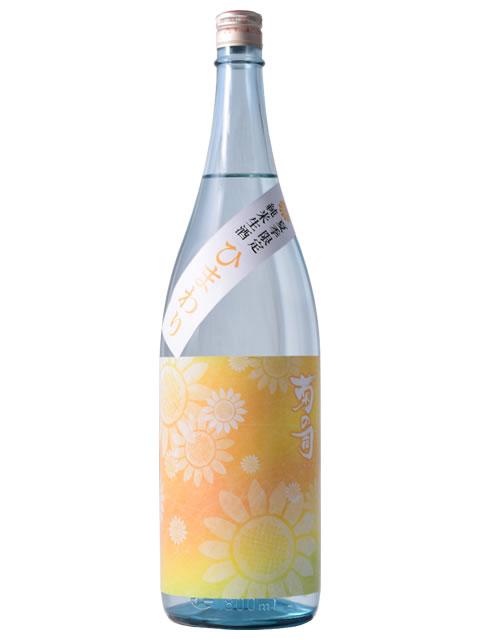 純米生酒 菊の司 ひまわり1800