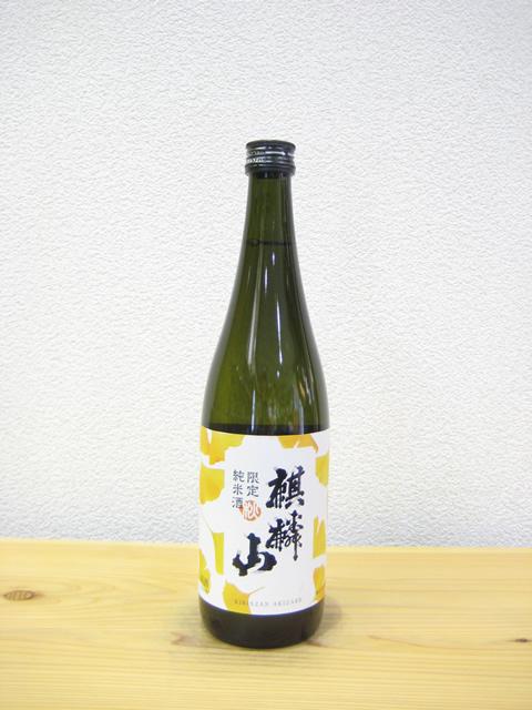 麒麟山 秋酒720