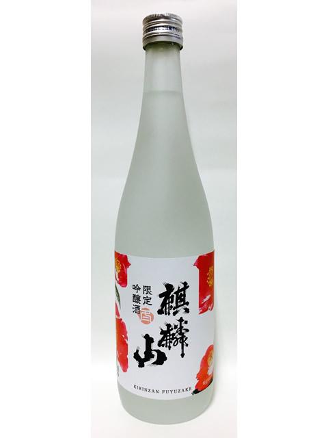麒麟山 冬酒(仮)720