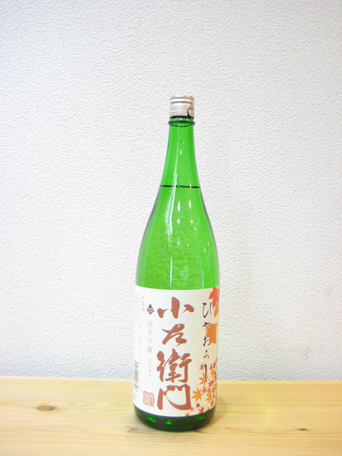 小左衛門 純米吟醸 ひやおろし1800