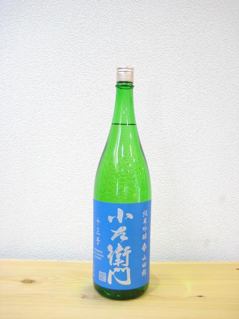 小左衛門 純米吟醸 仕込み13号山田錦1800