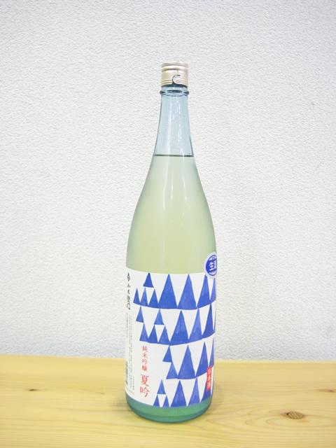 小左衛門 夏吟 出羽の里生酒1800