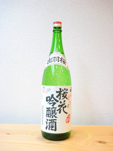 出羽桜 桜花吟醸酒山田錦1800