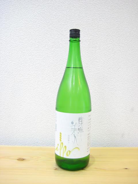 東洋美人 ippo(一歩) 出羽燦々1800