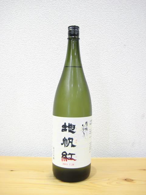 東洋美人 限定大吟醸 地帆紅(ジパング)1800