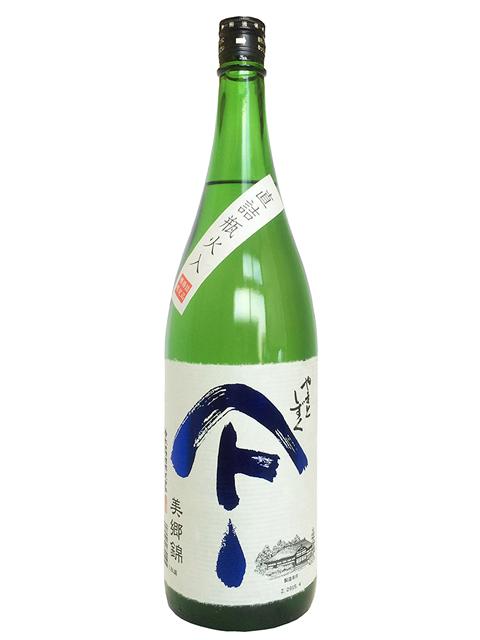 やまとしずく 純米吟醸美郷錦 直詰瓶火入れ1800