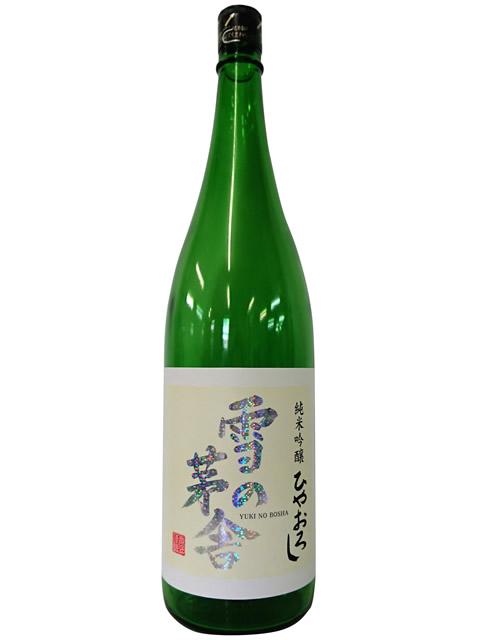 雪の茅舎 純米吟醸ひやおろし1800