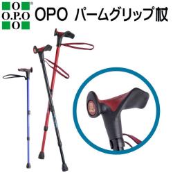 OPO パームグリップ杖