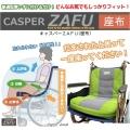 車椅子用シーティングクッション キャスパーZAFU(座布)