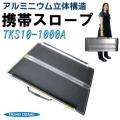 携帯スロープ TKS10-1850A